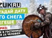 """Конкурс """"Первый снег - 2018""""!"""