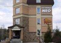 Гостиница Нео