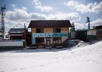 Гест-хаус Ski House (Ски Хаус)