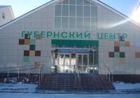 Губернский центр горнолыжного спорта и сноуборда