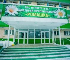 Санаторий Ромашка