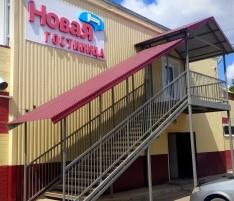 Гостиница Новая
