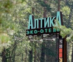 Эко-отель Алтика